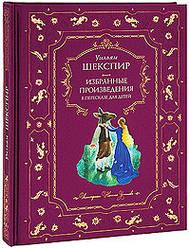 У. Шекспир. Избранные произведения в пересказе для детей. Иллюстрации Николая Устинова. Книга в подарок