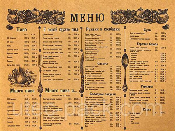 Дизайнерський папір для меню ресторанів і кафе