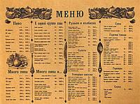 Дизайнерская бумага для меню ресторанов и кафе
