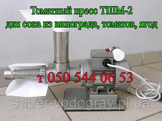Соковыжималка шнековая для томатов, винограда  и  ягод ТШМ-2