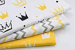 """Ткань хлопковая """"Нарисованные короны"""" жёлтые и чёрные на белом (№1336а), фото 5"""