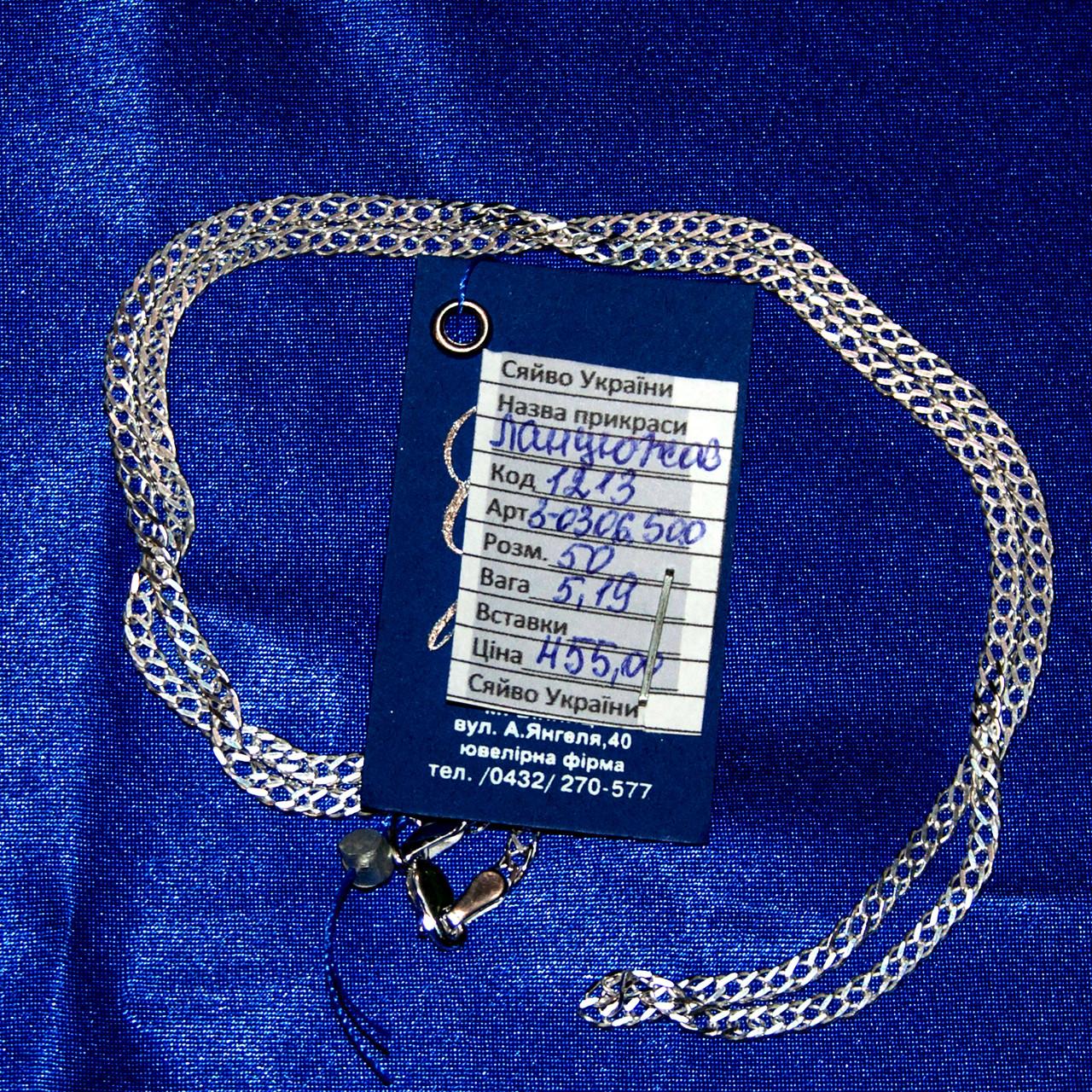 Чепурний срібний ланцюжок - Интернет-магазин ювелирных изделий из серебра