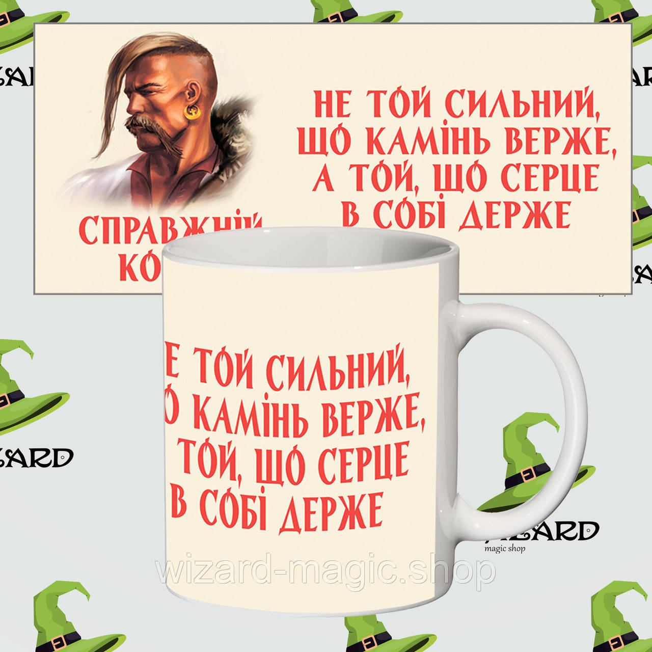 Прикольная чашка Козак