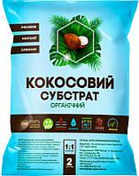 Кокосовый субстрат , 2 л, Восор , Украина