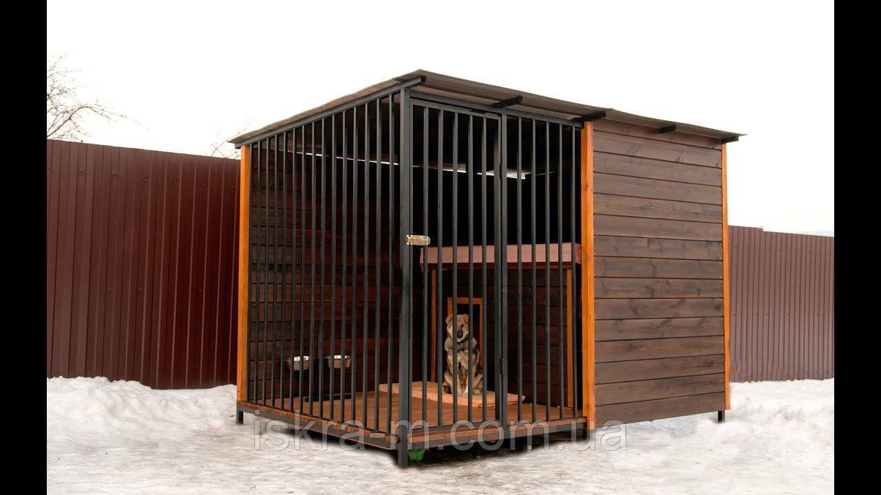 Вольер для собак из металла и дерева