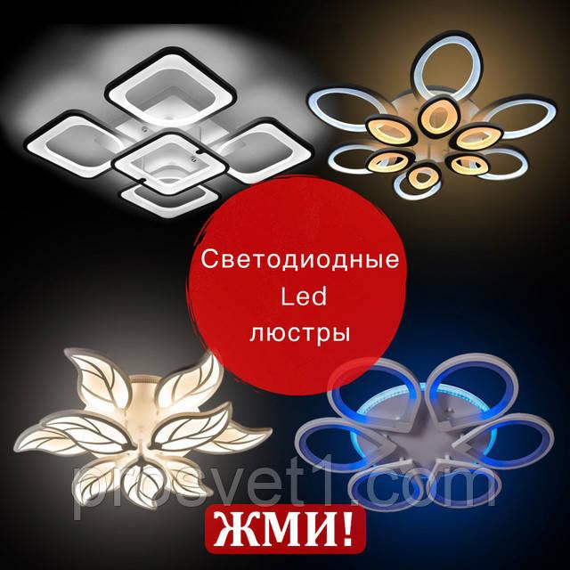 Светодиодные люстры с пультом