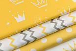 """Ткань хлопковая """"Нарисованные короны"""" белые на жёлтом (№1335а), фото 7"""