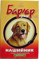 """Ошейник для собак """"Барьер"""""""