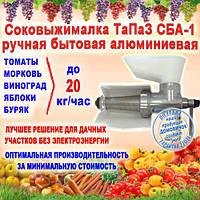 Ручная шнековая соковыжималка ТаПаЗ СБА-1(до 20 кг/час) для томатов, винограда, яблок и др.