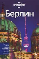 Берлин. Путеводитель Lonely Planet