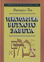 Текстология Ветхого Завета. Эмануэл Тов