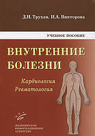 Внутренние болезни Кардиология Ревматология Трухан, Викторова МИА 2013