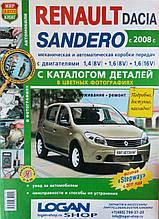 RENAULT SANDERO DACIA SANDERO Моделі з 2008 року Керівництво по ремонту Каталог деталей
