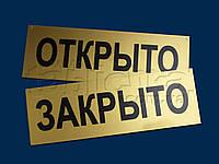 "Табличка ""Открыто-Закрыто"" (стандарт - золото)"