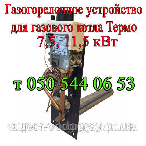 Автоматика Термо 7,5; 11,5 для дымоходного газового котла (запчасти)