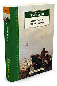 Записки охотника. Иван Тургенев