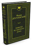Записки из Мертвого дома. Федор Достоевский