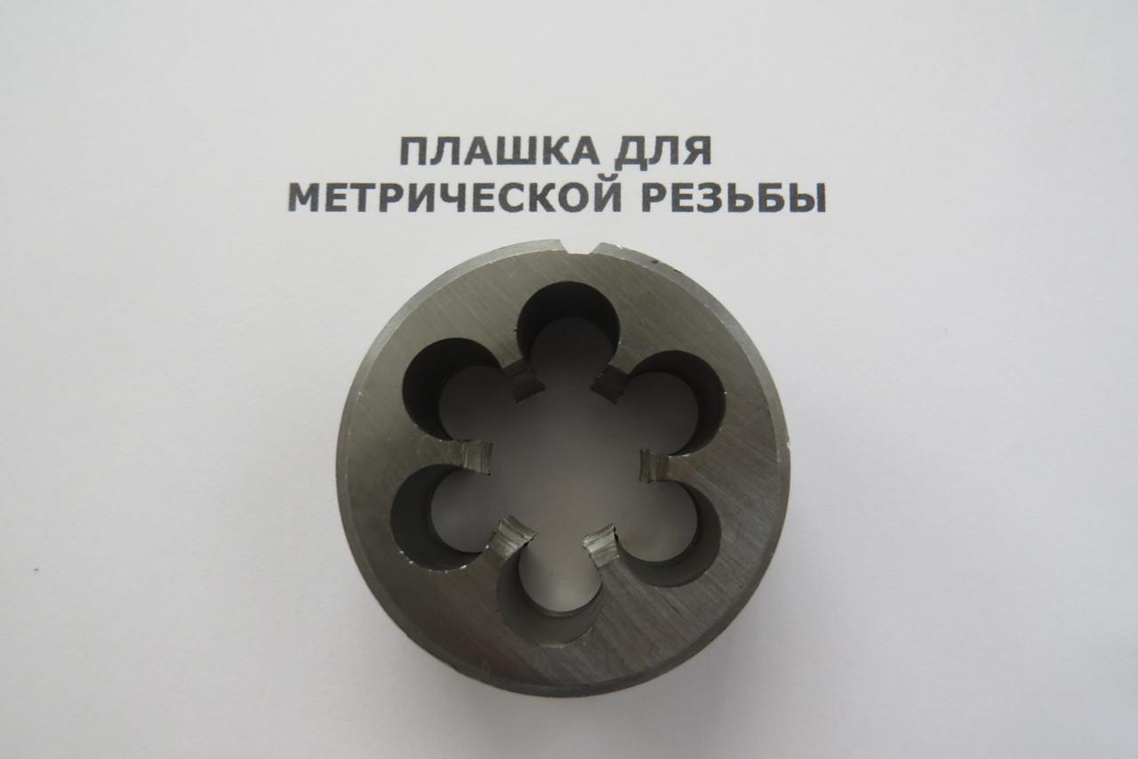 ПЛАШКА М5х0.5 9ХС ДЛЯ МЕТРИЧЕСКОЙ РЕЗЬБЫ