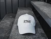"""Белая кепка Staff """"Свой среди своих"""" white, фото 1"""