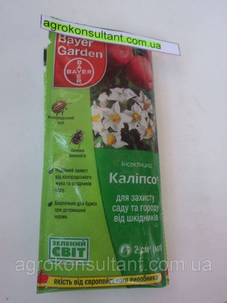 Инсектицид Калипсо 2мл — системный инсектицид против колорадского жука, совки, тли, алёнки мохнатой.