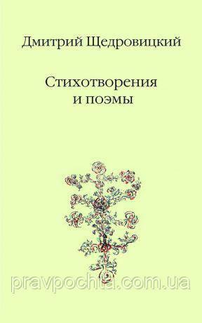 Стихотворения и поэмы. Дмитрий Щедровицкий