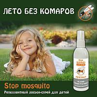 ЛОСЬОН — СПРЕЙ от комаров «Stop Mosquito» для детей от 3-хлет 90мл