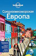 Средиземноморская Европа. Путеводитель Lonely Planet