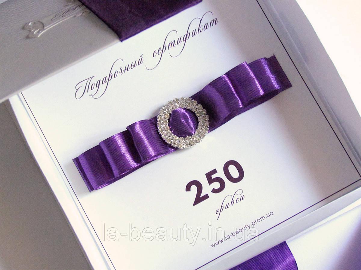 Подарочный сертификат 250 гривен LA BEAUTY Studio
