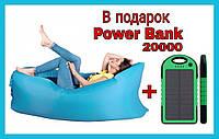 Надувной матрас Ламзак AIR sofa Ламзак