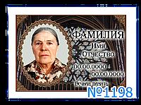 Табличка цветная с фотографией эскиз № 1198