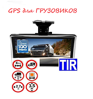 GPS Навигатор TIR 7 дюймов,Для грузовиков ЕВРОПА, ОЗУ 256 мб.