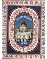 Православный храм. Наталия Будур. Издательство Рооса., фото 1