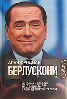 Алан Фридман. Берлускони.