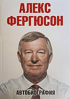 Алекс Фергюсон. Автобиография.
