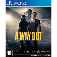 A Way Out (Недельный прокат аккаунта)