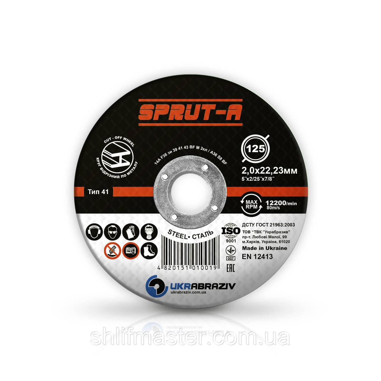 Круги отрезные для болгарки для резки металла (Спрут) SPRUT 125х2.0х22.23