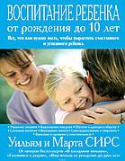 Воспитание ребенка от рождения до 10 лет Уильям и Марта Сирз