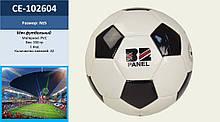Мяч футбол 102604 №5, PVC официал