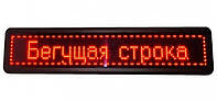 LED табло Бегущая Строка Вывеска  167 * 40 см красная Red