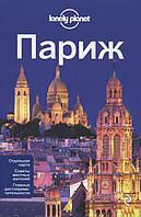 Париж + отдельная карта. Путеводитель Lonely Planet