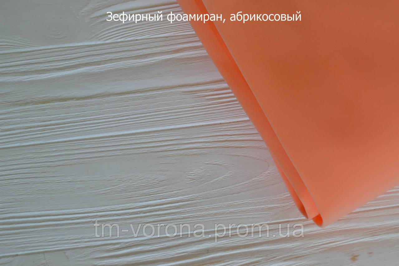 Зефирный фоамиран абрикосовый 50*50 см