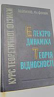 Курс теоретичної фізики. Електродинаміка. Теорія відносності  Г.Бугаєнко