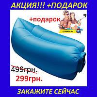 Надувной шезлонг. Ламзак Lamzac - надувной диван для отдыха