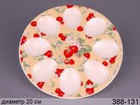 Блюдо для яєць Полуниця