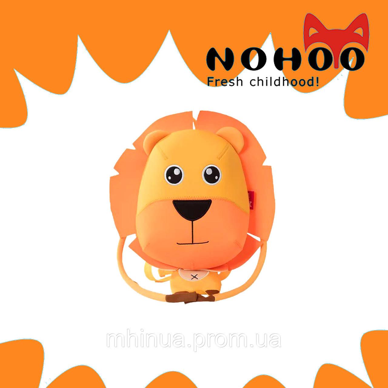 Детский рюкзак Nohoo Лев (NH067)