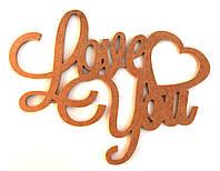 """Слово """"LOVE YOU"""""""