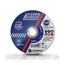 Круг отрезной для болгарки для резки металла 150х2.0х22.23 Титан