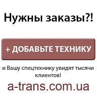 Грузоперевозки Днепропетровск, заказать услуги