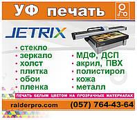 Ультрафиолетовая печать. УФ-друк