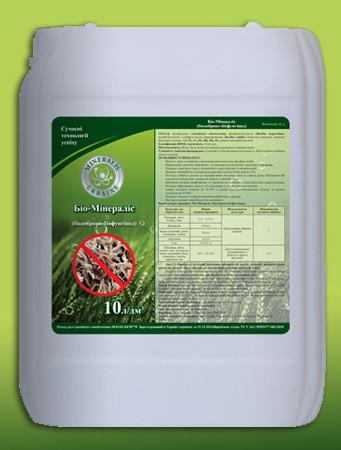 Біо-Минералис (біодобриво для польових та плодових культур) 1л